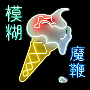 Blur -The Magic Whip (2 LPs)